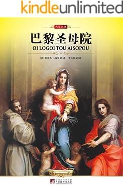 巴黎圣母院 (世界十大文學名著)