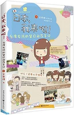 日本,我来啦!.pdf