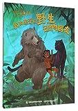 奇幻森林官方绘本:我和亲爱的野生动物朋友 (精装)