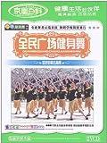 全民广场健身舞:蓝色的蒙古高原(2VCD)