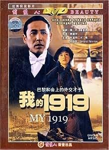 我的1919(1DVD)