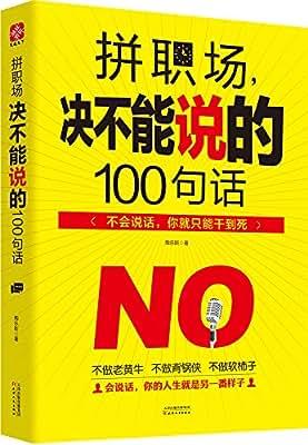 拼职场,决不能说的100句话.pdf