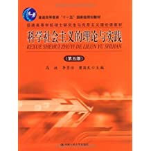 """科学社会主义的理论与实践(第五版)(""""十一五""""国家级规划教材;普通高等学校硕士研究生马克思主义理论课教材)"""