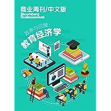 商业周刊/中文版:效率与回报:教育经济学