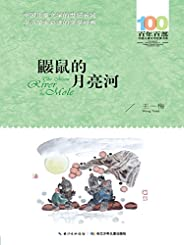 百年百部中國兒童文學經典書系·鼴鼠的月亮河