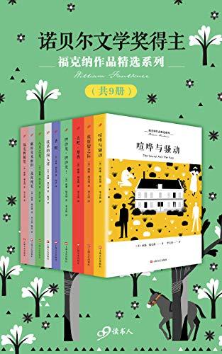 """""""福克纳作品精选系列""""是一套文学精品丛书,具体篇目包括《喧哗与骚动》《去吧,摩西》《我弥留之际》《押沙龙,押沙龙!》《圣殿》《坟墓的闯入者》《八月之光》《献给爱米丽的一朵玫瑰花》《福克纳随笔》九种,此次出版选用了文学领域的专家和读者普遍公认的经典译本,其中若干篇目和章节请译者重新做了修订。《圣殿》出版于一九三一年,是福克纳第一部获得大量读者的小说。上世纪二十年代,南方小镇有一帮以金鱼眼为首的私酒贩子。天真的女大学生谭波儿被男友抛弃后混到这帮人中,惨遭强奸,后又被金鱼眼送进菲斯城的妓院。金鱼眼杀了人后,嫁祸于戈德温。律师霍拉斯为了将谭波儿救出火坑,做了许多取证工作。但谭波儿已被金鱼眼的变态性行为磨得精神失常,导致她内心失衡,最终竟然做了伪证,使得金鱼眼逃脱法网。尽管小说运用了通俗侦探小说的叙事模式,但也不乏自然主义的描写,无论从主题还是从表现力度来看,都不失为一部佳作。《坟墓的闯入者》是福克纳创作生涯晚期的一部""""侦探小说"""",首版于一九四八年。小说讲述镇上一个大户人家的儿子被杀,黑人路喀斯受到怀疑,被抓入狱中。曾得到路喀斯帮助的白人孩子契克不相信他是凶手。一个偶然的机会,他和一个小伙伴及一位白人老太太卷入案子中。他们从死者的坟墓里发现了另外一具尸体,为排除路喀斯的嫌疑提供了有力的证据。同时,契克用事实说服了种族主义思想严重的律师舅舅,帮助路喀斯洗脱了罪名。小说通过这样一个案件揭露了美国的种族歧视问题,体现了作者在南方种族矛盾和种族融合这一问题上的态度,是反映福克纳对种族问题思考的一部重要著作。《喧哗与骚动》创作于一九二九年,是福克纳最代表性的作品之一,同时也是作家本人最喜欢、花费心血最多的小说,讲述的是南方没落地主康普生一家的家族悲剧。老康普生游手好闲、嗜酒贪杯,其妻自私冷酷、怨天尤人。长子昆丁绝望地抱住南方所谓的旧传统不放,因深感妹妹凯蒂风流放荡的生活有辱了南方淑女身份而恨疚交加,竟至溺水自杀;次子杰生冷酷贪婪、自私自利;而三子班吉则是个白痴,三十三岁时只有三岁小孩的智力。本书围绕凯蒂的堕落而展开,分别通过这三个儿子的内心独白而反映该事件在不同人的内心产生的影响及其导致的心灵变化。最后由黑人女佣迪尔西对前三部分的""""有限视角""""做补充,归结全书。小说大量运用多视角叙述的写作方法及意识流的表现手法,是意识流小说乃至整个现代派小说的代表作。《我弥留之际》是福克纳""""约克纳帕塔法世系""""的重要小说之一,出版于一九三〇年,令福克纳一举成名。小说由五十九节内心独白构成,多视角讲述美国南方农民本德伦为遵守对妻子的承诺,率全家将妻子的遗体运回家乡安葬的""""苦难历程""""。整整十天的行程灾难重重:大水差点把棺材冲走,拉车的骡子被淹死,大火几乎将遗体焚化。结果长子失去了一只脚,老二因放火上了人家的谷仓而坐牢,三子失去心爱的马,女儿打胎不成却反遭药房伙计的欺辱,弱智的小儿子也没得到渴望的小火车,而本德伦却装上了假牙并娶回了一位新太太。整部小说构成一幅南北战争后美国南方贫穷、落后和传统的道德观念遭遇挑战的真实图景,并隐喻了现实人生的重重苦难。《押沙龙!押沙龙!》是福克纳的第九部长篇小说,出版于一九三六年。这部极具史诗性的小说是也是他本人非常满意的作品,他还特别为小说配了年表和人物谱系。小说的题目取自《圣经》,讲述南北战争前后一个家庭从兴起到没落的故事——萨德本带着一群黑人奴隶来到杰佛生镇,建起一个种植园。他与有黑人血统的前妻育有一子查尔斯,与现任妻子育有儿子亨利、女儿朱迪思。朱迪思与同父异母的哥哥查尔斯产生了恋情。亨利为了避免丑事发生,杀死了异母兄长,一度辉煌的大庄园迅速衰败。从战争中归来的萨德本试图重振家业,但终告失败,最后死在别人的刀下。小说充分展现十九世纪下半叶至二十世纪初美国南方数代人的遭际与悲欢,反映了当时的社会和历史面貌,揭示出人类难以摆脱的境遇和命运。《福克纳随笔》收录了福克纳各个时期较为成熟的非虚构性文章,其中包括演讲词、书评、序言以及有意发表的公开信等,是福克纳全部作品中一个具有重要意义的组成部分,也是了解一个真实、全面甚至隐秘的福克纳的必不可少的资料。大多数的篇章是他创作后期的产物,不少反映了他获得诺贝尔文学奖之后有所增加的公众人物的责任感。这些文章显示出这位极其热诚、异常复杂、非常隐秘的作家在职业生涯的后四十年愿意向公众揭示的那些部分的同时,也使我们得以更进一步地了解他的为人与他的作品。《八月之光》出版于一九三二年,是福克纳最具代表性的作品之一,在作家所营造的""""约克纳帕塔法世系""""中占有重要位置。故事主要分两条线索,一条讲的是克里斯默斯,他从小被送进孤儿院,因为被怀疑是""""黑白混血儿""""而从此失去了""""身份"""",受到社会种种虐待,最终促使他杀死了最后相遇的白种情人,自己也被白人处死;另一条讲的是农村姑娘莉娜与情人相恋,怀孕后遭到遗弃,徒步来到杰弗生镇寻"""