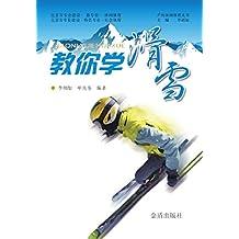 教你学滑雪