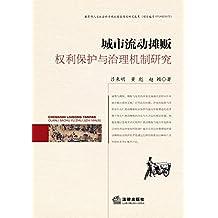 城市流动摊贩权利保护与治理机制研究