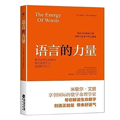 语言的力量.pdf