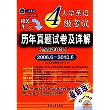 大学英语4级考试历年真题试卷及详解:备战2011年 (江涛英语)