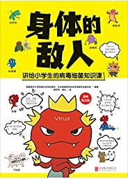 身体的敌人(北京地坛医院权威力作,讲给小学生的病毒细菌知识课)