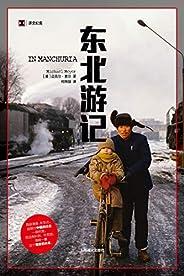 東北游記(我很清楚,在東北,能夠對中國的過去一探究竟。但沒有料到,在荒地,我能一瞥這個國家的未來。) (譯文紀實)
