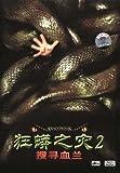 狂蟒之灾2:搜寻血兰(DVD9)