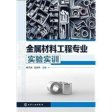 金属材料工程专业实验实训
