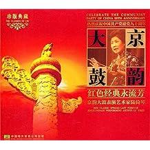 陆倚琴:京韵大鼓艺术家(CD)