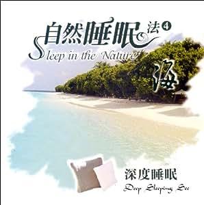自然睡眠法4:深度睡眠(CD)