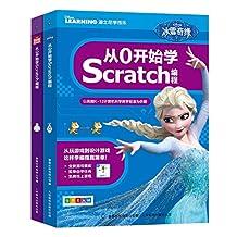从0开始学Scratch编程(套装共2册)