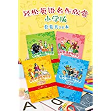 轻松英语名作欣赏小学版全(套装共20本) (English Edition)