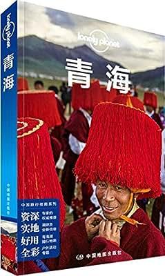 青海.pdf