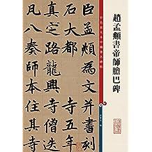 彩色放大本中国著名碑帖:赵孟頫书帝师胆巴碑