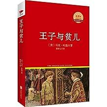 新课标必读丛书:王子与贫儿