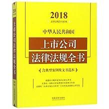 中华人民共和国上市公司法律法规全书(含典型案例及文书范本)(2018年版)
