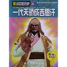 漫说中国历史36:一代天骄成吉思汗