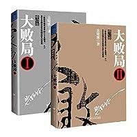 吴晓波企业经营管理经典(套装2册)大败局1+2