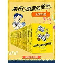 装在口袋里的爸爸(套装33册,中国首位迪士尼签约作家杨鹏作品,含第33册新书超级考试机)
