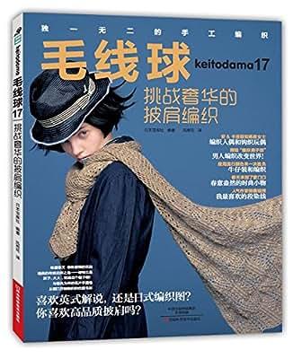 毛线球17:挑战奢华的披肩编织.pdf