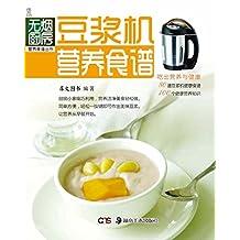 无烟厨房营养食谱丛书:豆浆机营养食谱