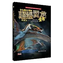少儿成长大百科:超级翼龙全书