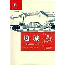 双语译林:边城(新编版)(英汉双语对照)