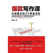 爆款写作课:打造爆文的3个黄金法则【教你如何写出《北京,有2000万人假装在生活》等10W 爆款文章】