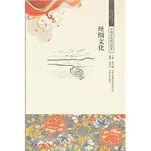 丝绸文化 (中国文化知识读本)