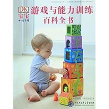 DK宝宝游戏与能力训练百科全书