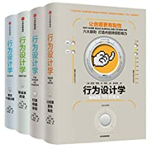 行为设计学系列:零成本改变+打造峰值体验+让创意更有黏性+掌控关建决策(套装共4册)
