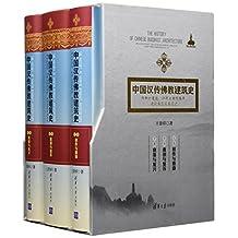 中国汉传佛教建筑史——佛寺的建造、分布与寺院格局、建筑类型及其变迁(套装共3册)