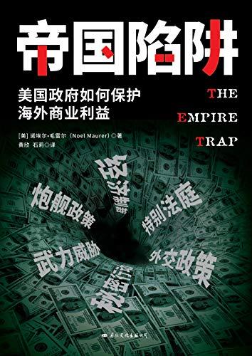 帝国陷阱:美国政府如何保护海外商业利益 - 【美】诺埃尔·毛雷尔(epub+mobi+azw3)