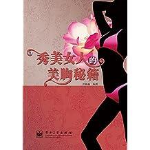 秀美女人的美胸秘籍(全彩)