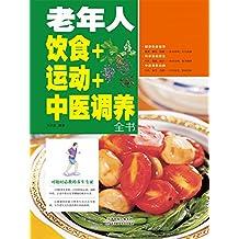 老年人饮食+运动+中医调养全书(超值全彩白金版)