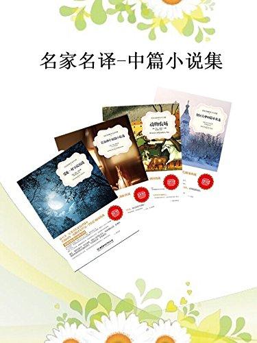 名家名译·中篇小说集(套装共4册)