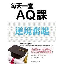 逆境奮起 (Traditional Chinese Edition)