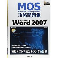 MOS 攻略問題集 MS OFFICE WORD2007 新装版