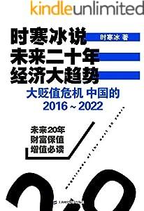 时寒冰说:未来二十年,经济大趋势——大贬值危机,中国的2016-2022