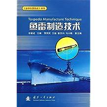 鱼雷制造技术