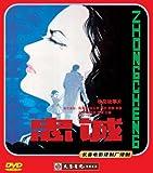 忠诚(DVD)