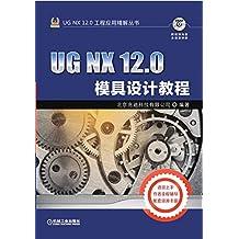 UG NX 12.0模具设计教程