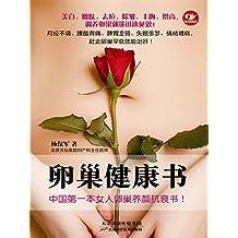卵巢健康书(卵巢是女人的根本!养好卵巢,女人不老。) (健康生活早知道-科学养生系列 6)