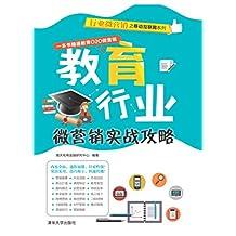 教育行业微营销实战攻略/行业微营销之移动互联网系列